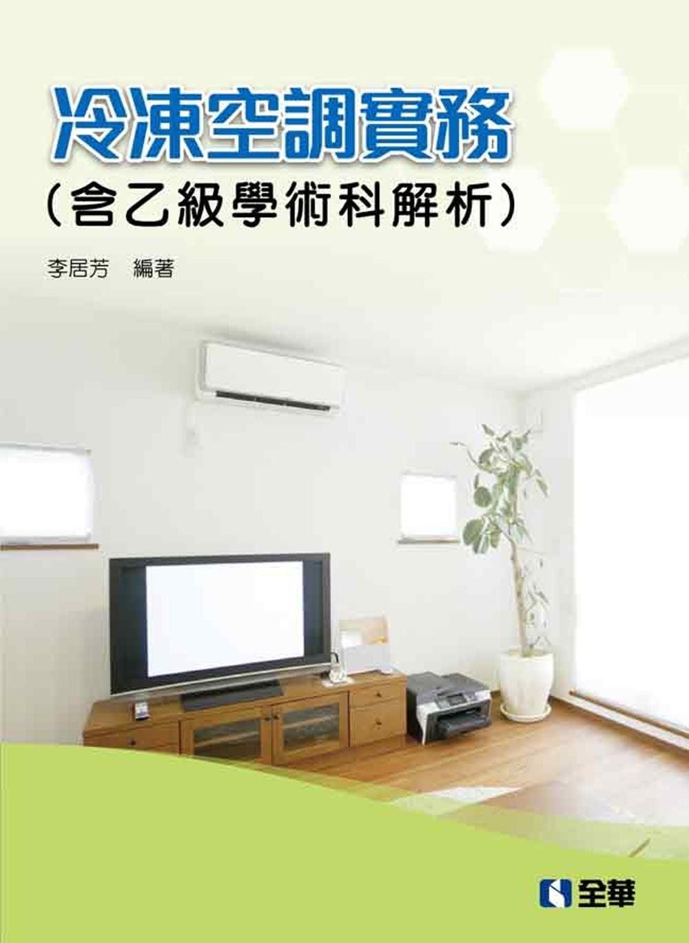 冷凍空調實務(含乙級學術科解析)(2019最新版)