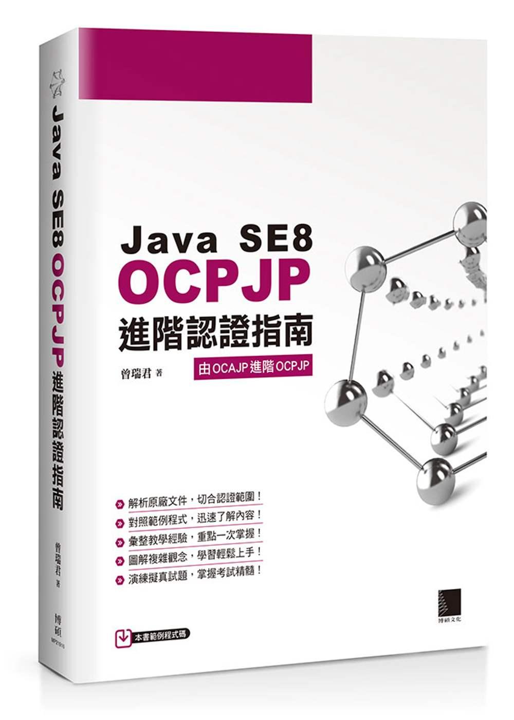 Java SE8 OCPJP進...
