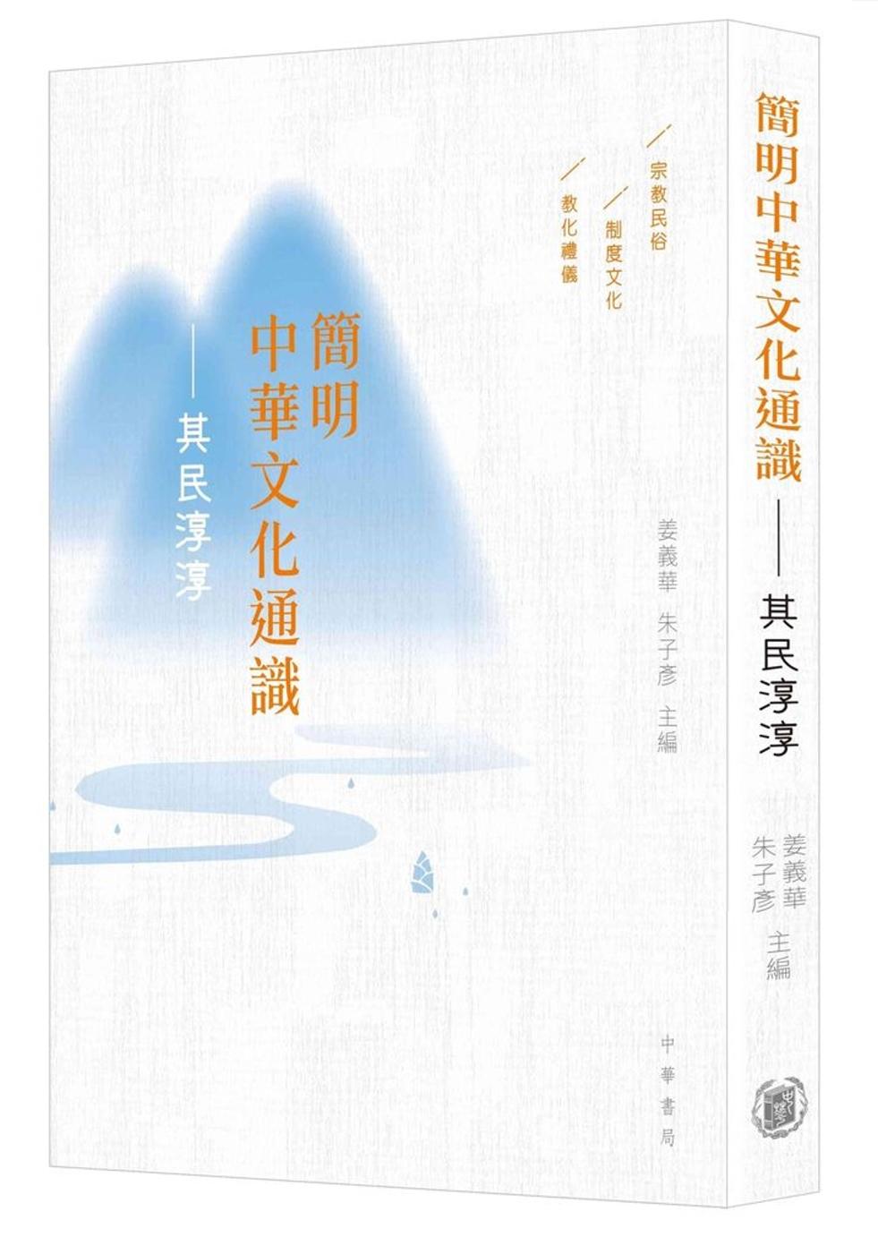 簡明中華文化通識...