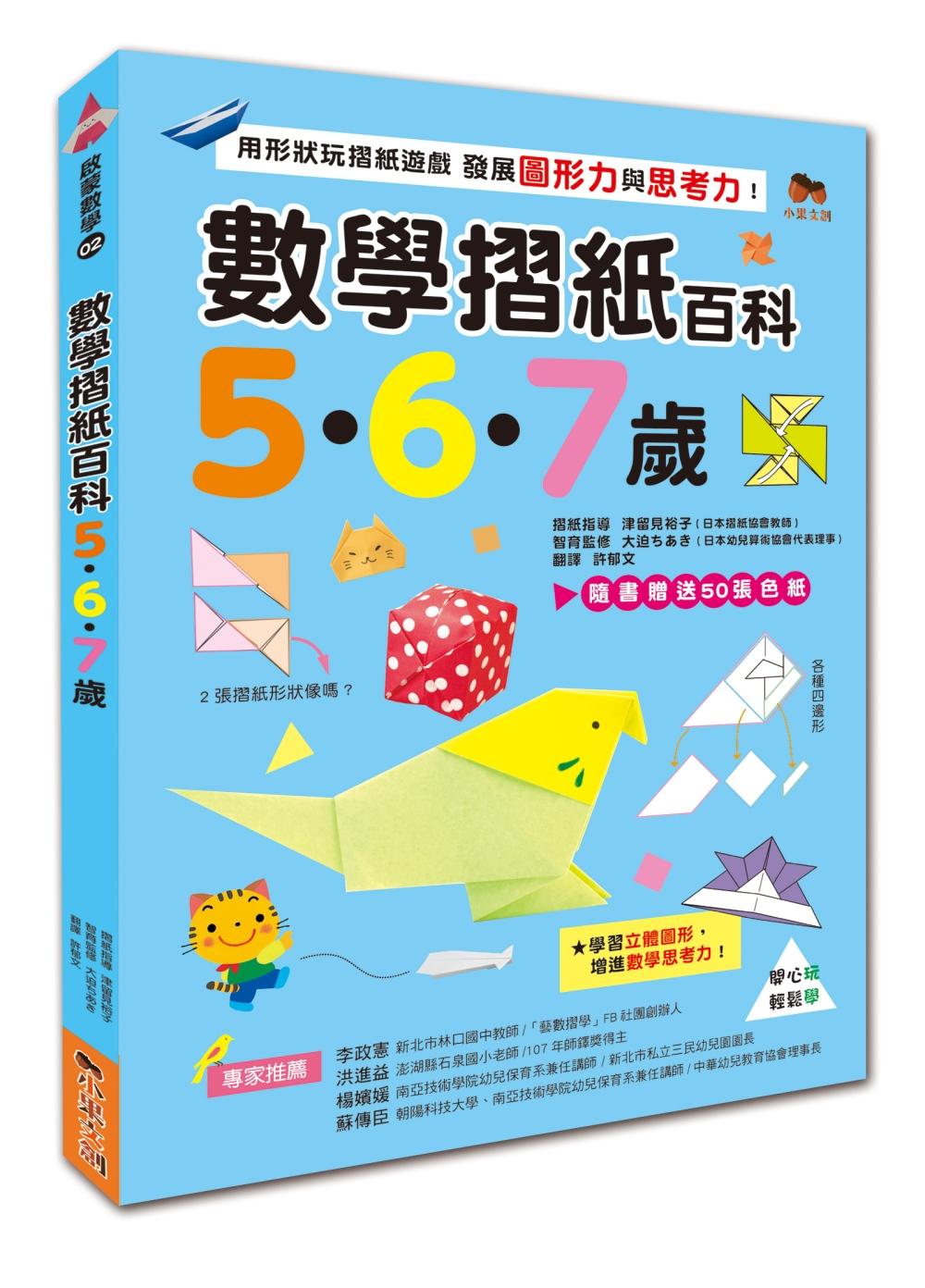 數學摺紙百科5‧6‧7歲:用形狀玩摺紙遊戲,發展圖形力與思考力!(贈送50張色紙)
