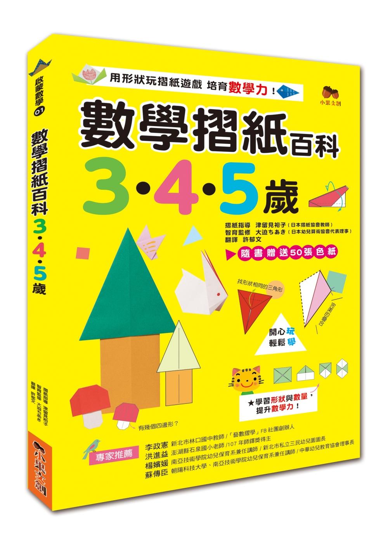 數學摺紙百科3‧...