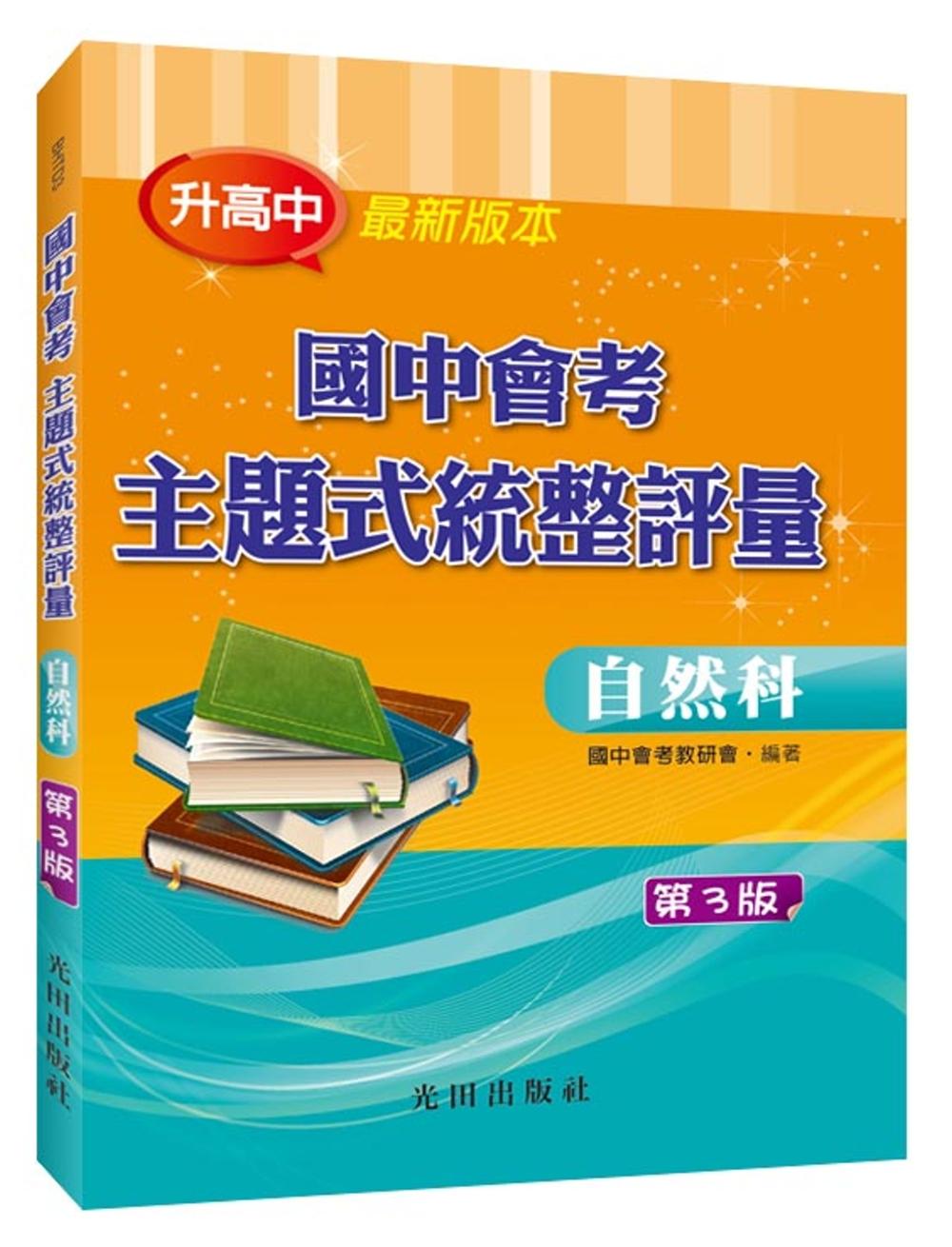國中會考主題式統整評量(自然科)第3版