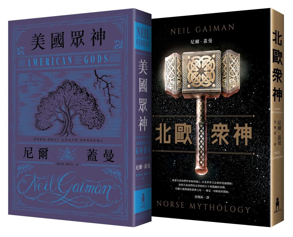 眾神系列套書(美國眾神+北歐眾神)