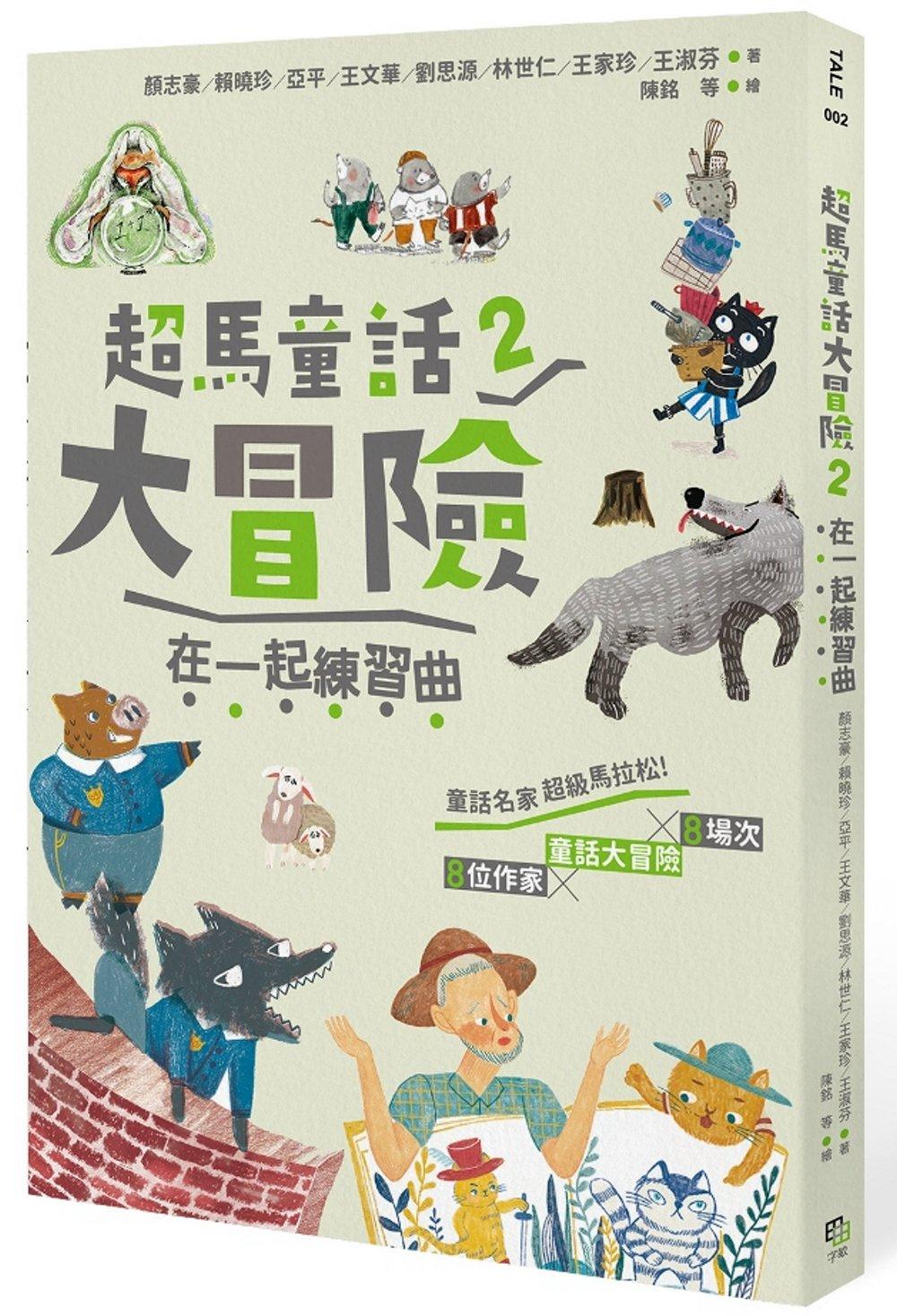 超馬童話大冒險2:在一起練習曲