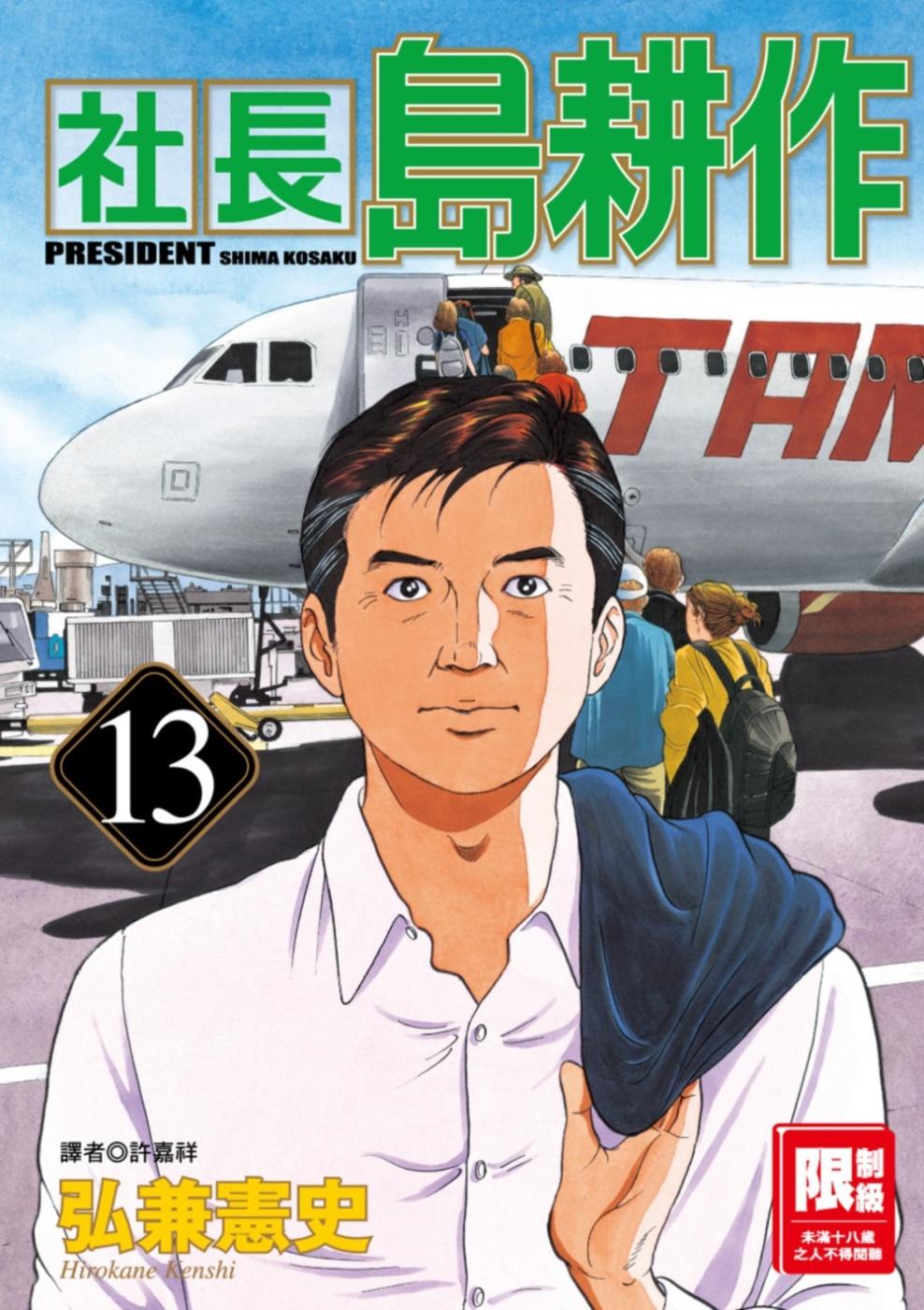 社長島耕作(13)(限台灣)