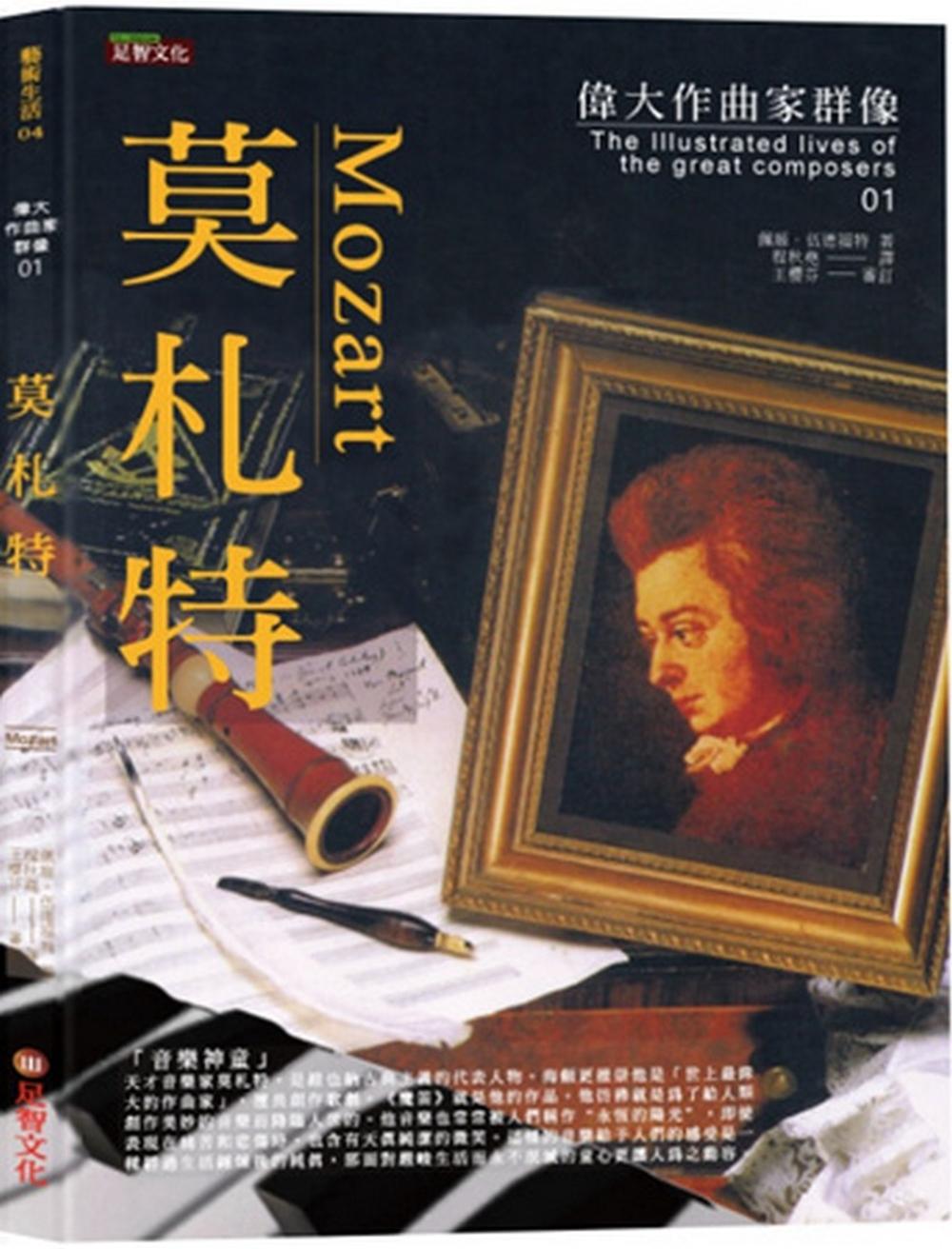 偉大作曲家群像:莫札特