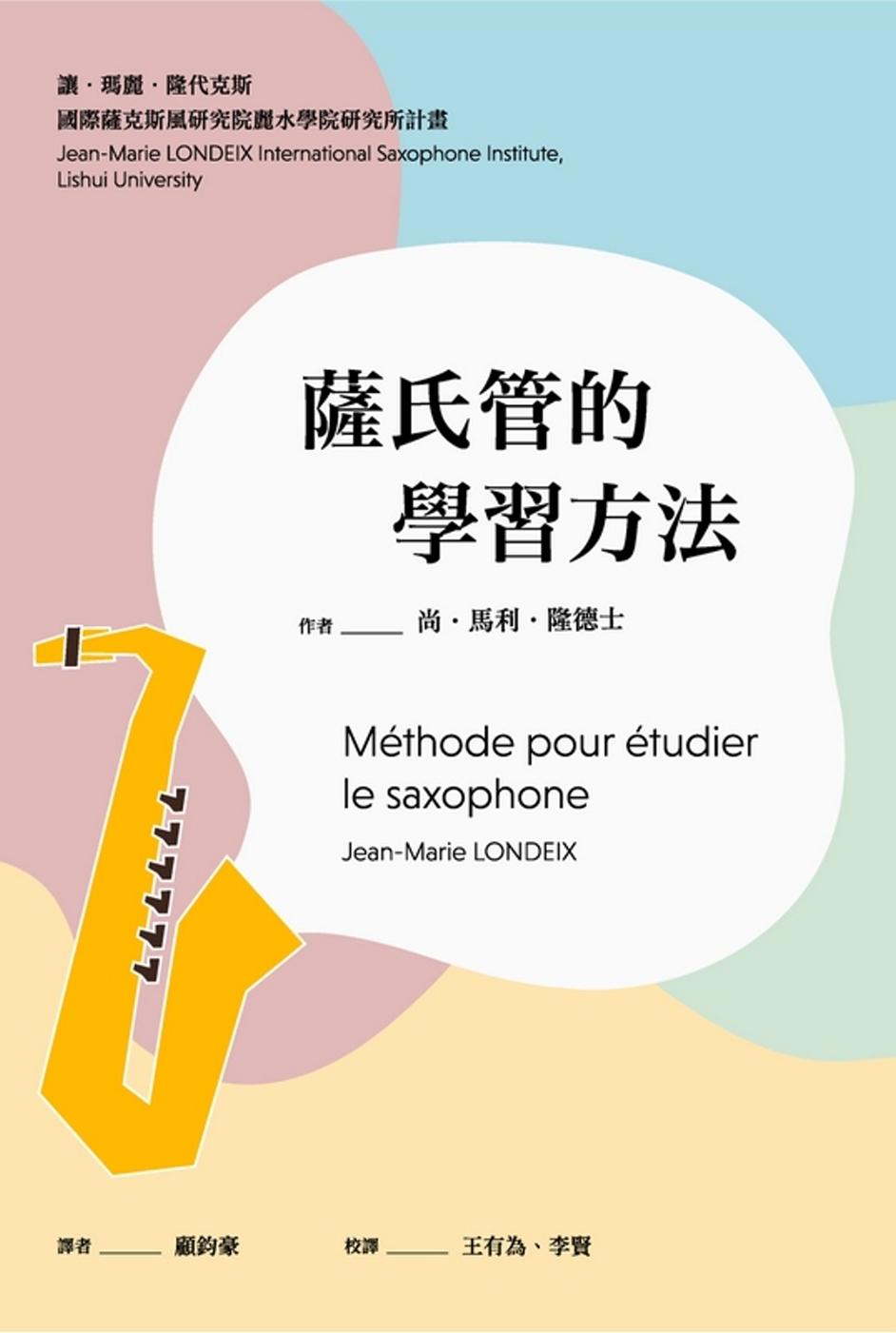 薩氏管的學習方法