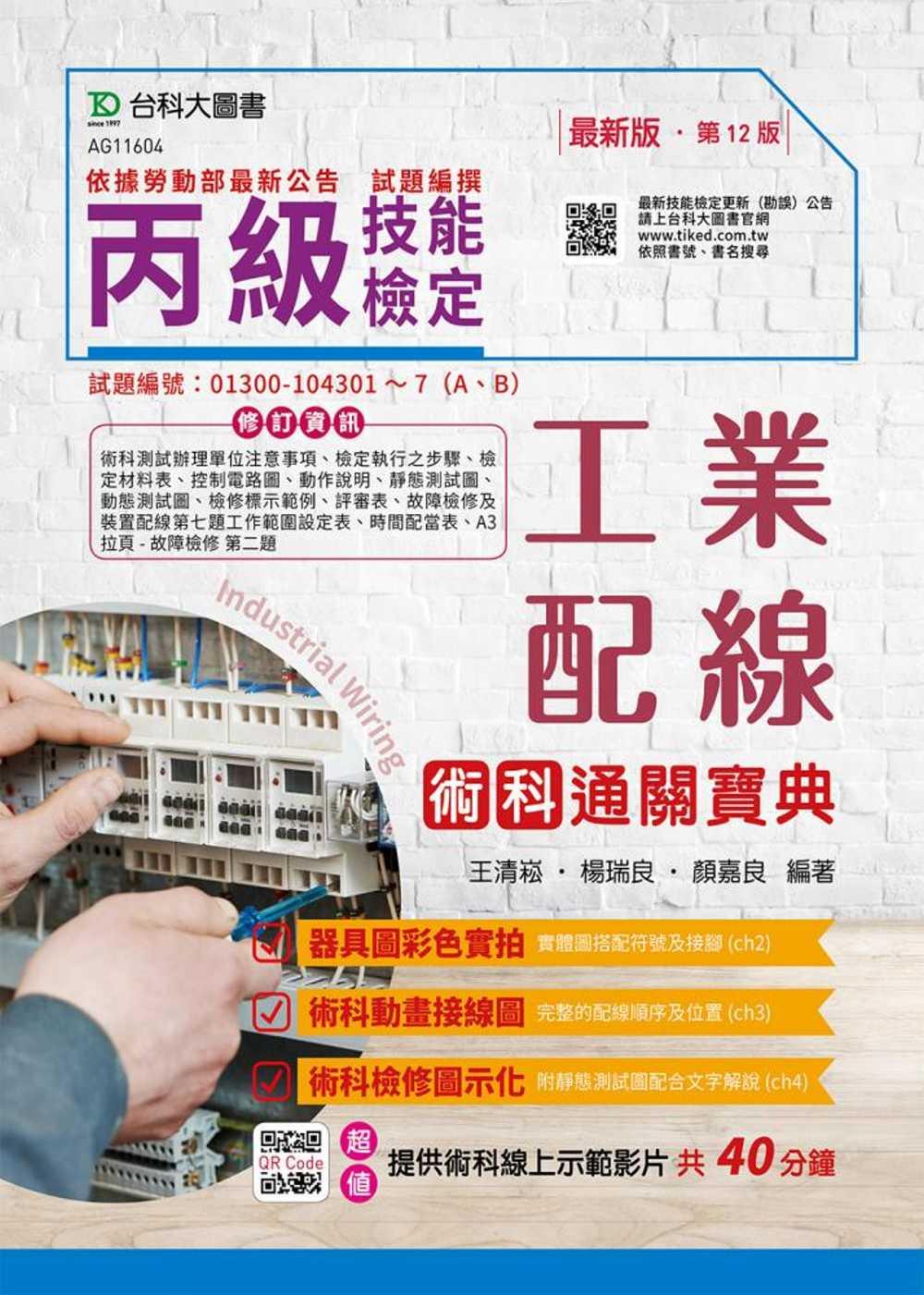 丙級工業配線術科通關寶典最新版(第十二版)