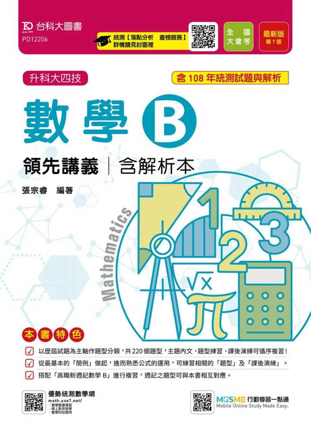 升科大四技數學 B 領先講義含解析本最新版(第七版)(附贈MOSME行動學習一點通)