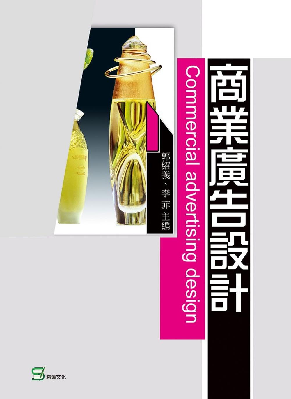 商業廣告設計