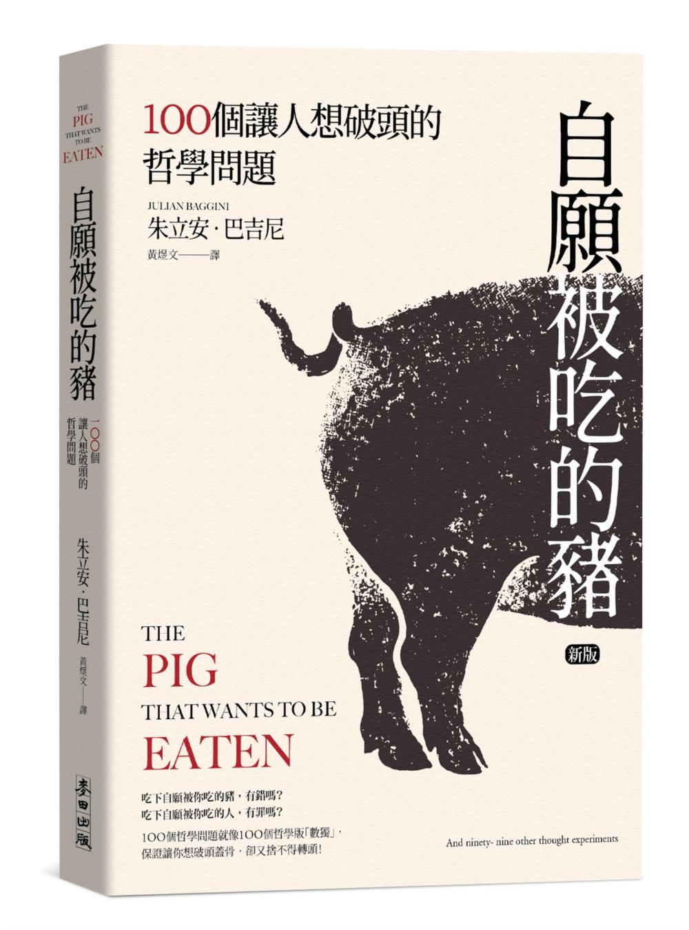 自願被吃的豬:1...