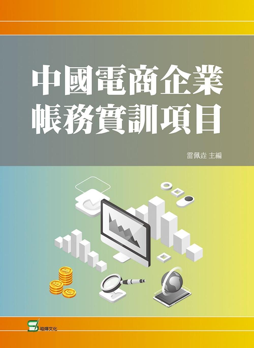 中國電商企業帳務實訓項目
