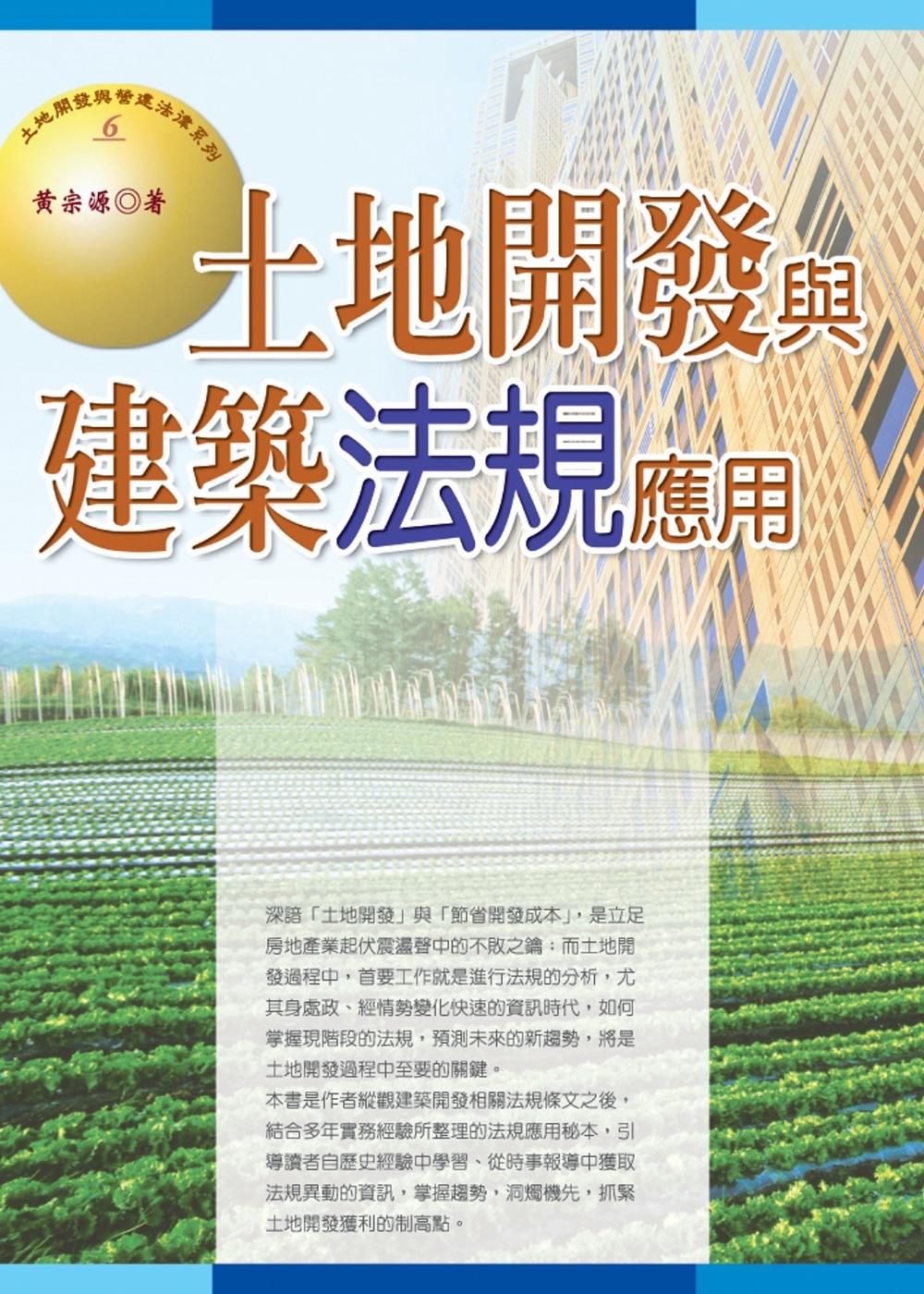 土地開發與建築法規應用 七版