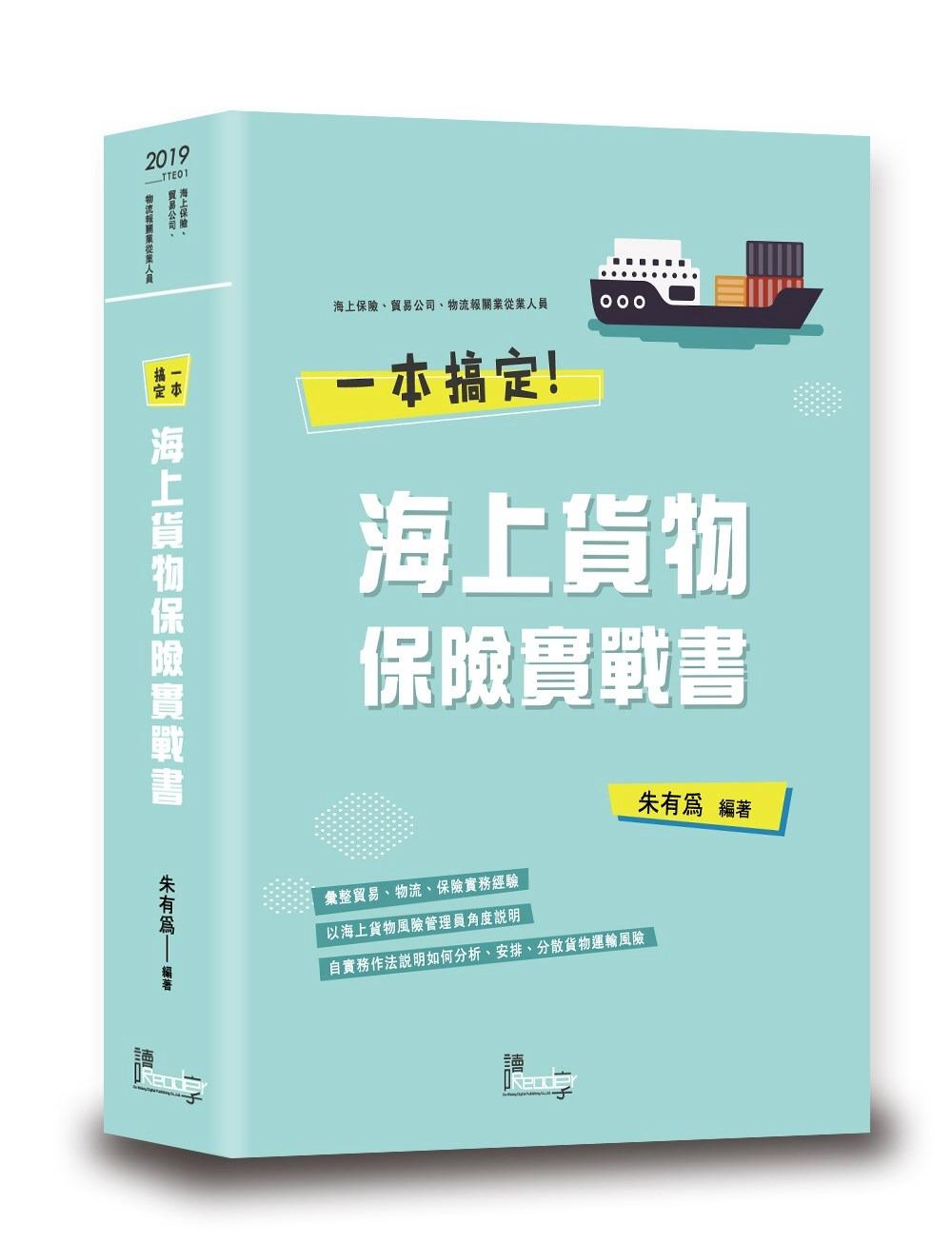 一本搞定海上貨物保險實戰書