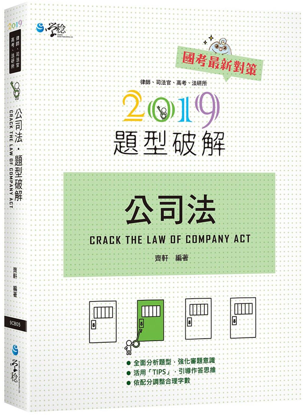 公司法題型破解(...