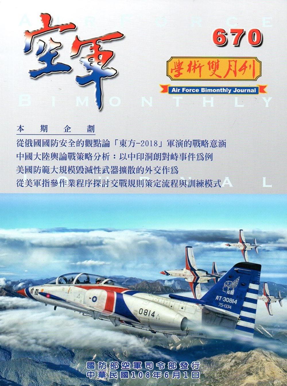 空軍學術雙月刊670(108/06)