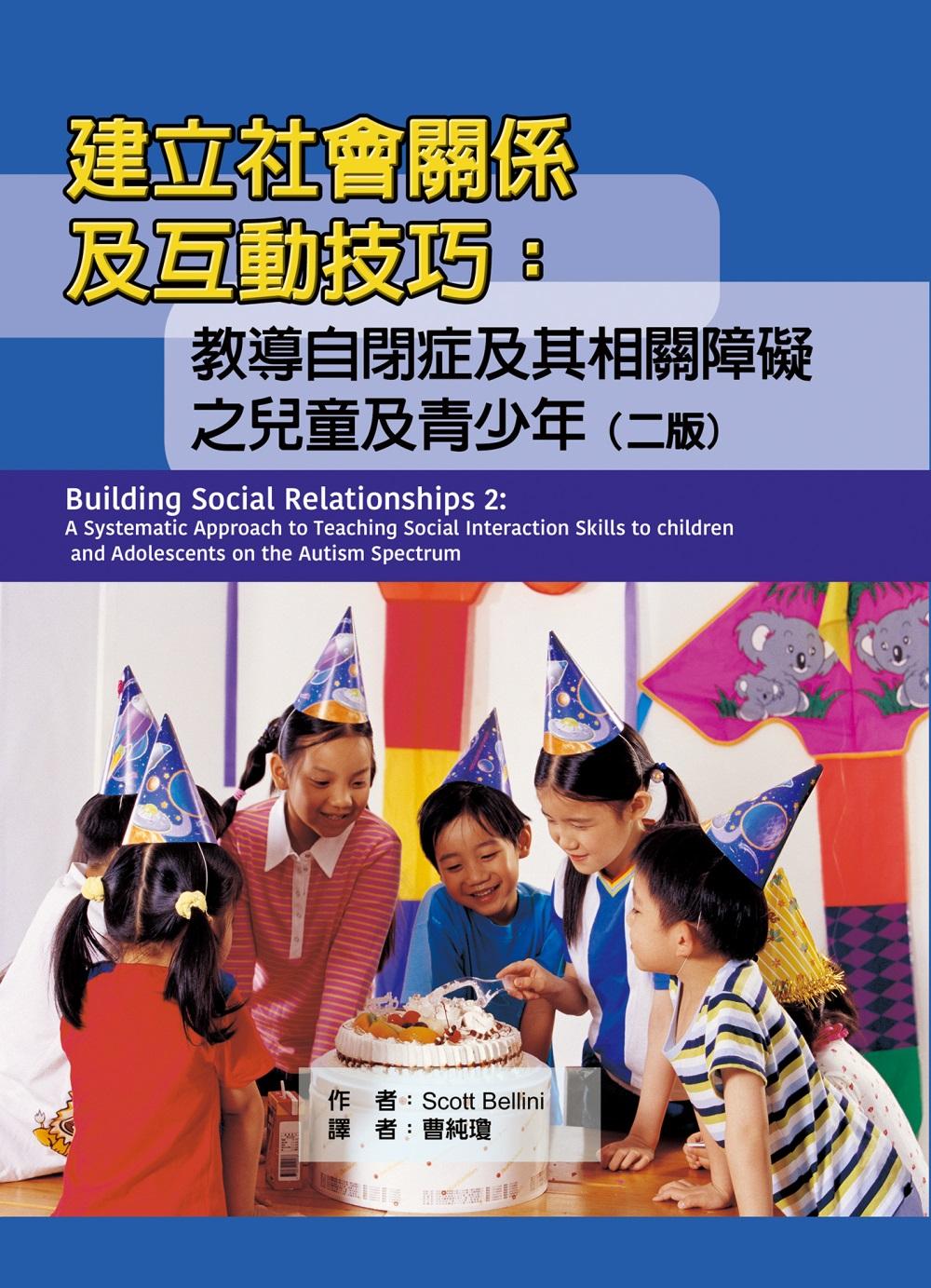建立社會關係及互動技巧:教導自閉症及其相關障礙之兒童及青少年(二版)