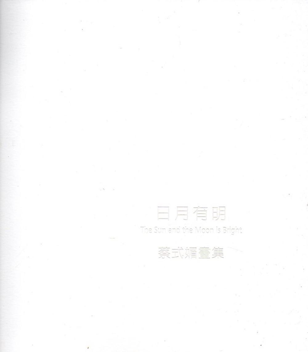 日月有明:蔡式媚畫集(藝術薪火相傳:第9屆臺中市美術家接力展)
