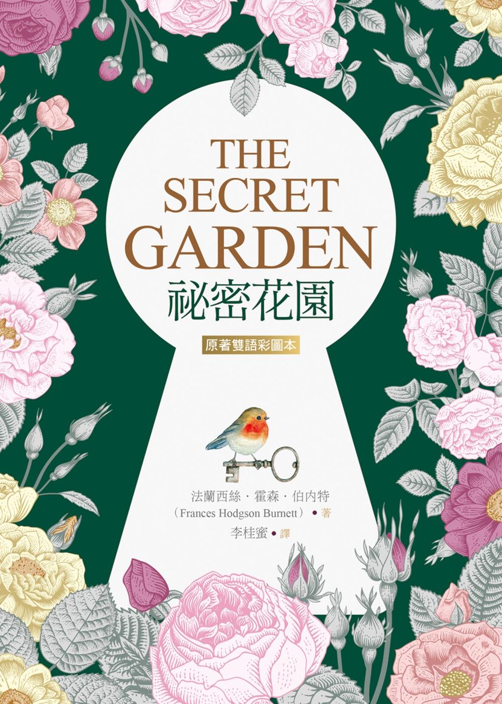 祕密花園【原著雙語彩圖本】(25K彩色)