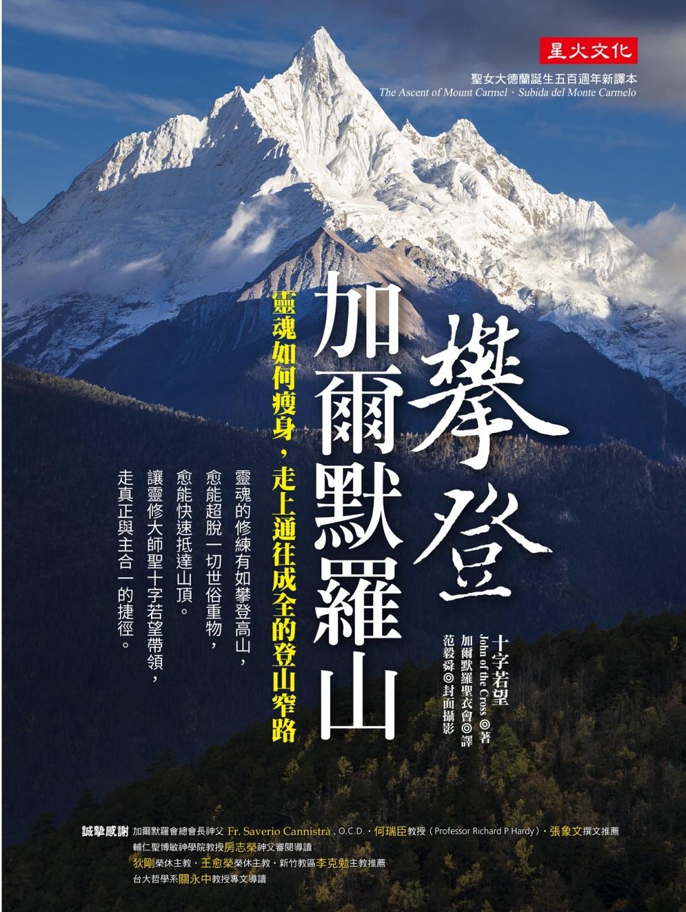 攀登加爾默羅山:靈魂如何瘦身,...
