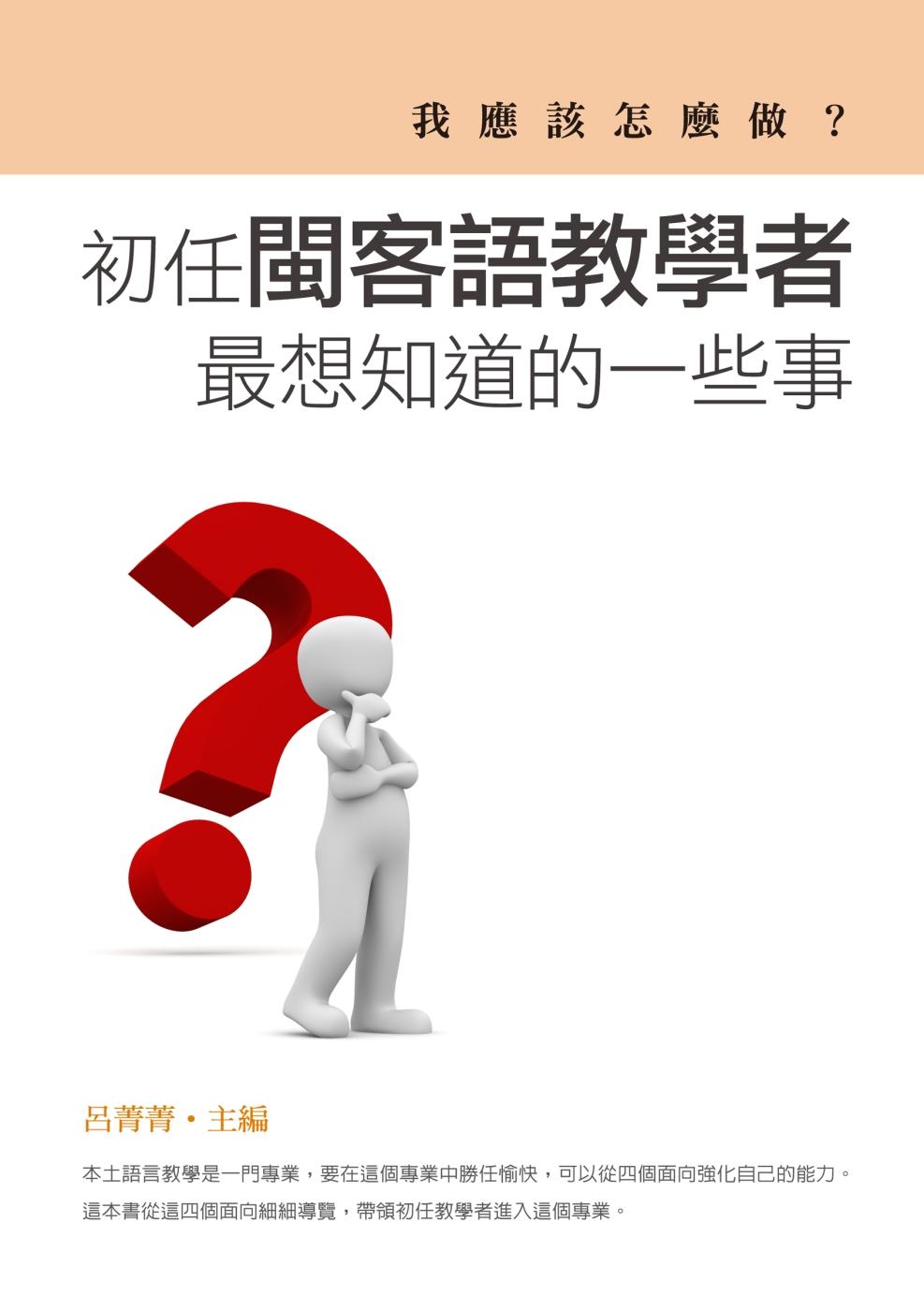 我應該怎麼做?:初任閩客語教學者最想知道的一些事