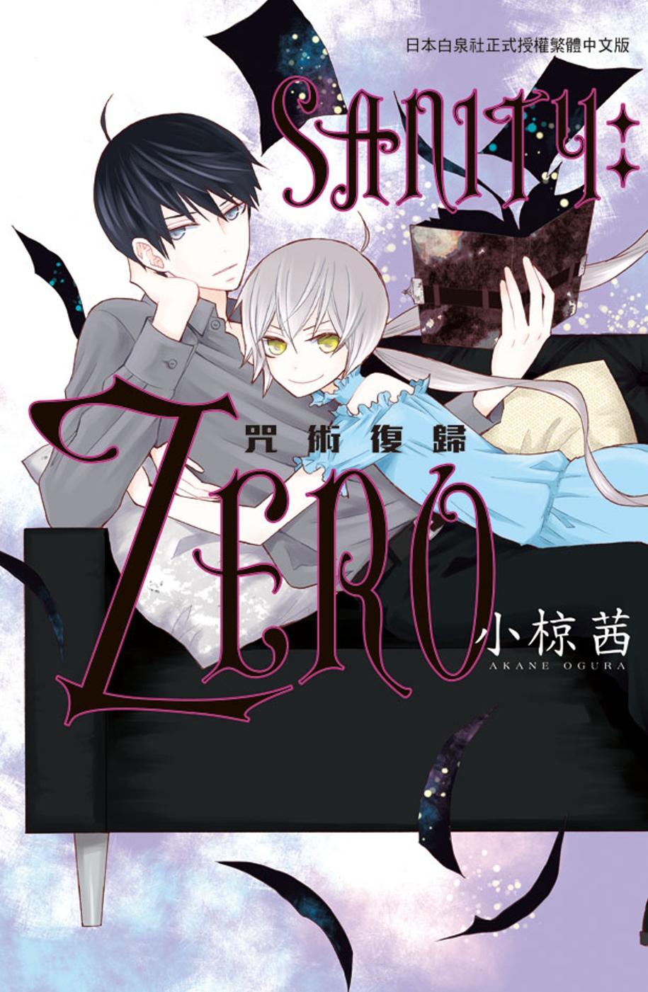 SANITY:ZERO -咒術復歸-