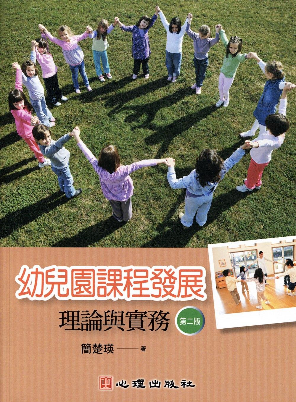 幼兒園課程發展(第二版):理論與實務