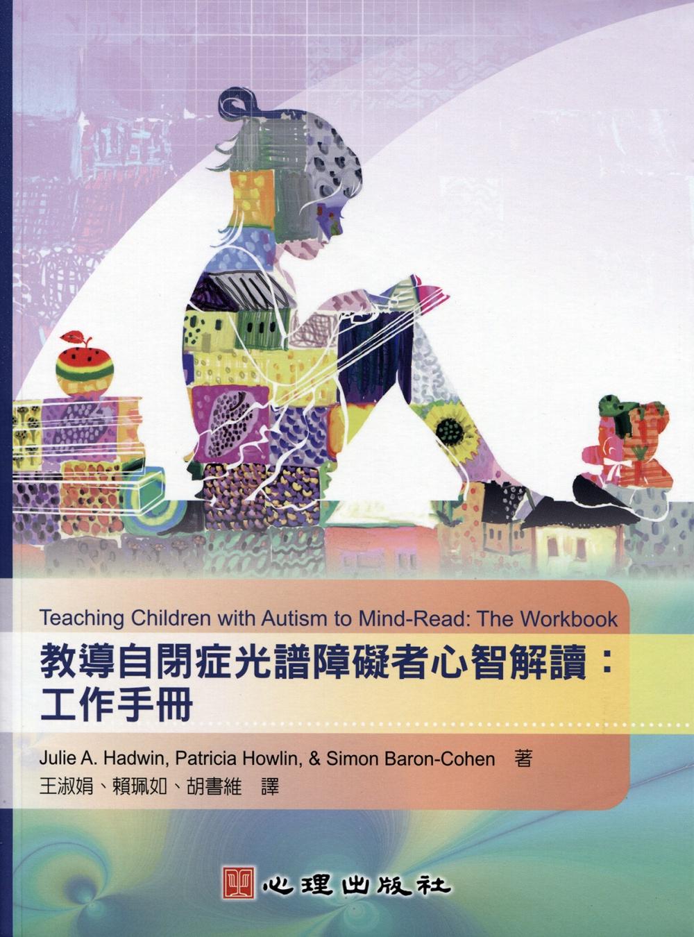 教導自閉症光譜障礙者心智解讀:工作手冊