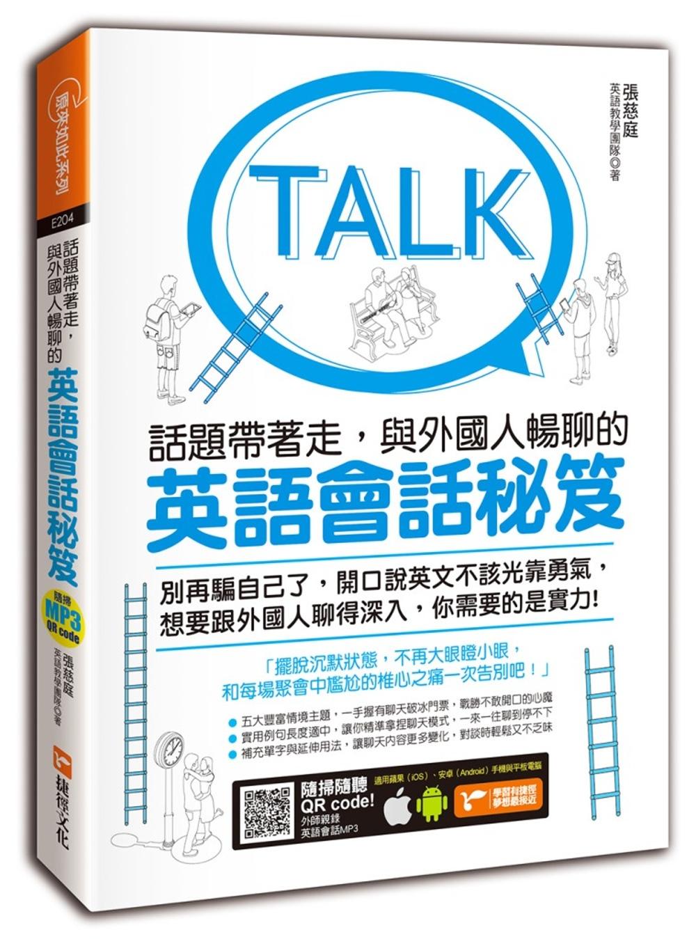 話題帶著走:與外國人暢聊的英語會話秘笈(附隨掃隨聽MP3 QR code)