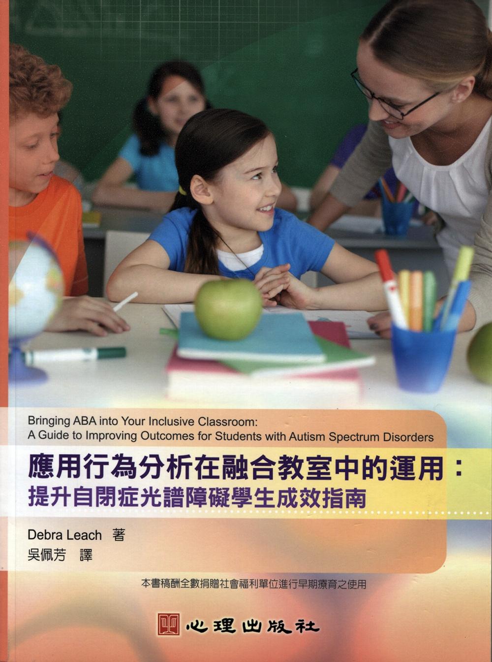 應用行為分析在融合教室中的運用:提升自閉症光譜障礙學生成效指南