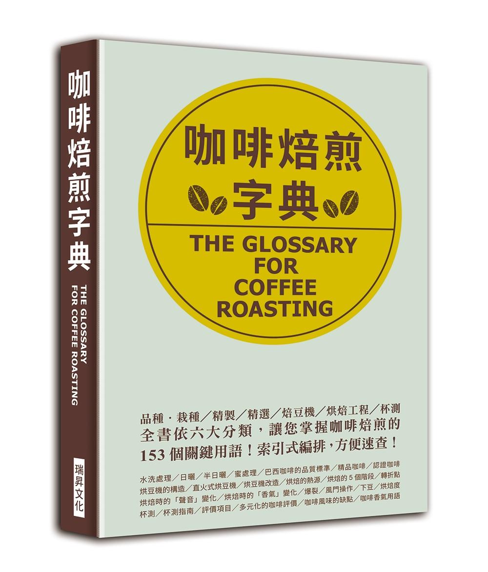咖啡焙煎字典:依六大分類,讓您掌握咖啡焙煎的153 個關鍵用語!索引式編排,方便速查!