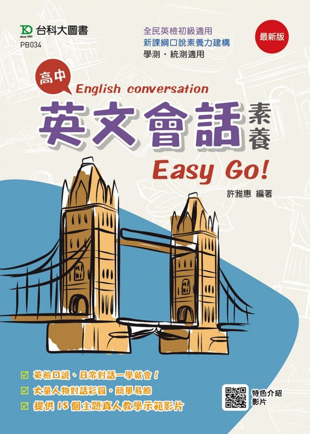 高中英文會話素養Easy Go!
