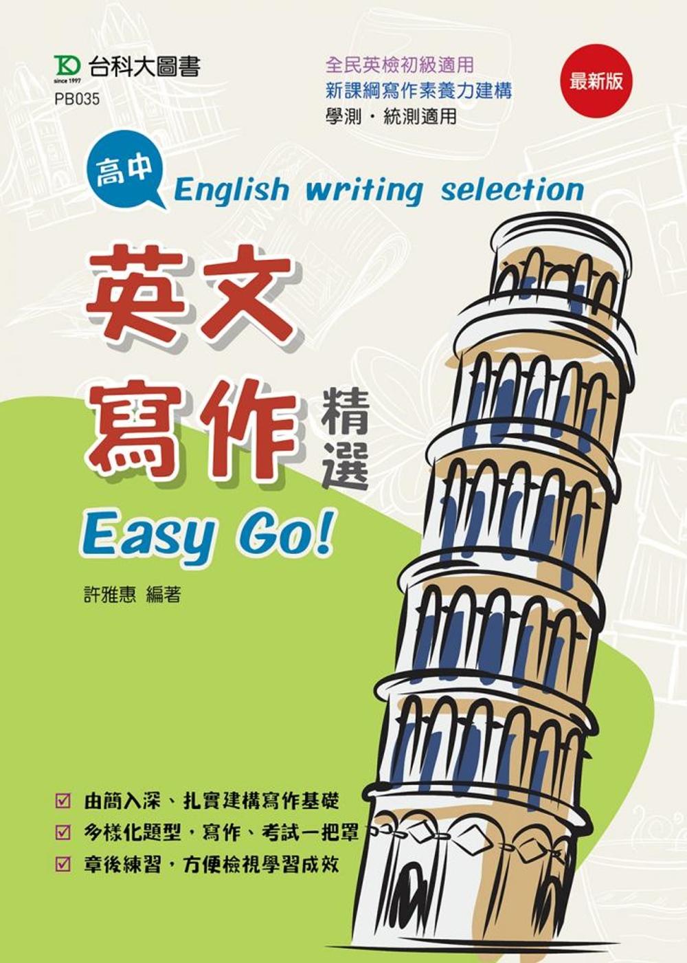高中英文寫作精選Easy Go!