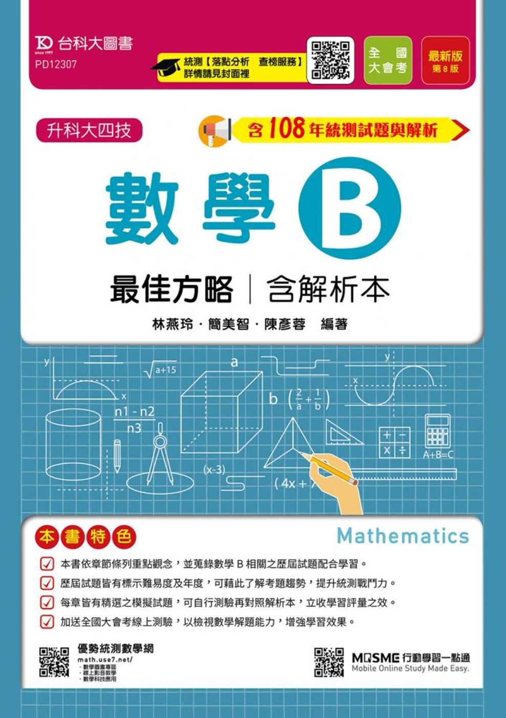 升科大四技數學 B 最佳方略含解析本 最新版 附贈MOSME行動學習一點通(第八版)