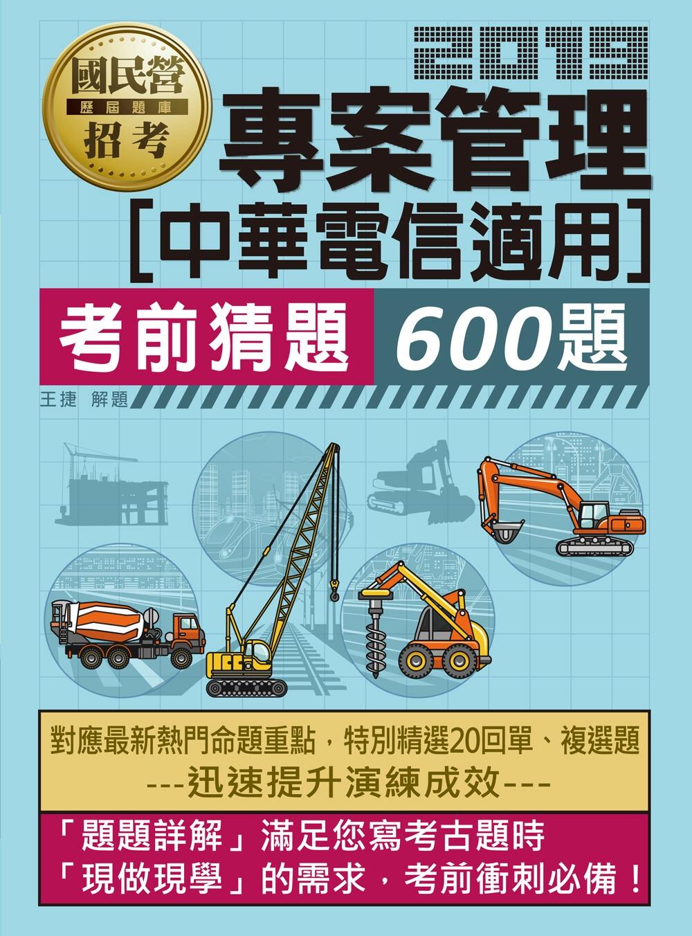 中華電信招考專用:專案管理考猜600題(試題設計貼近實際考情)