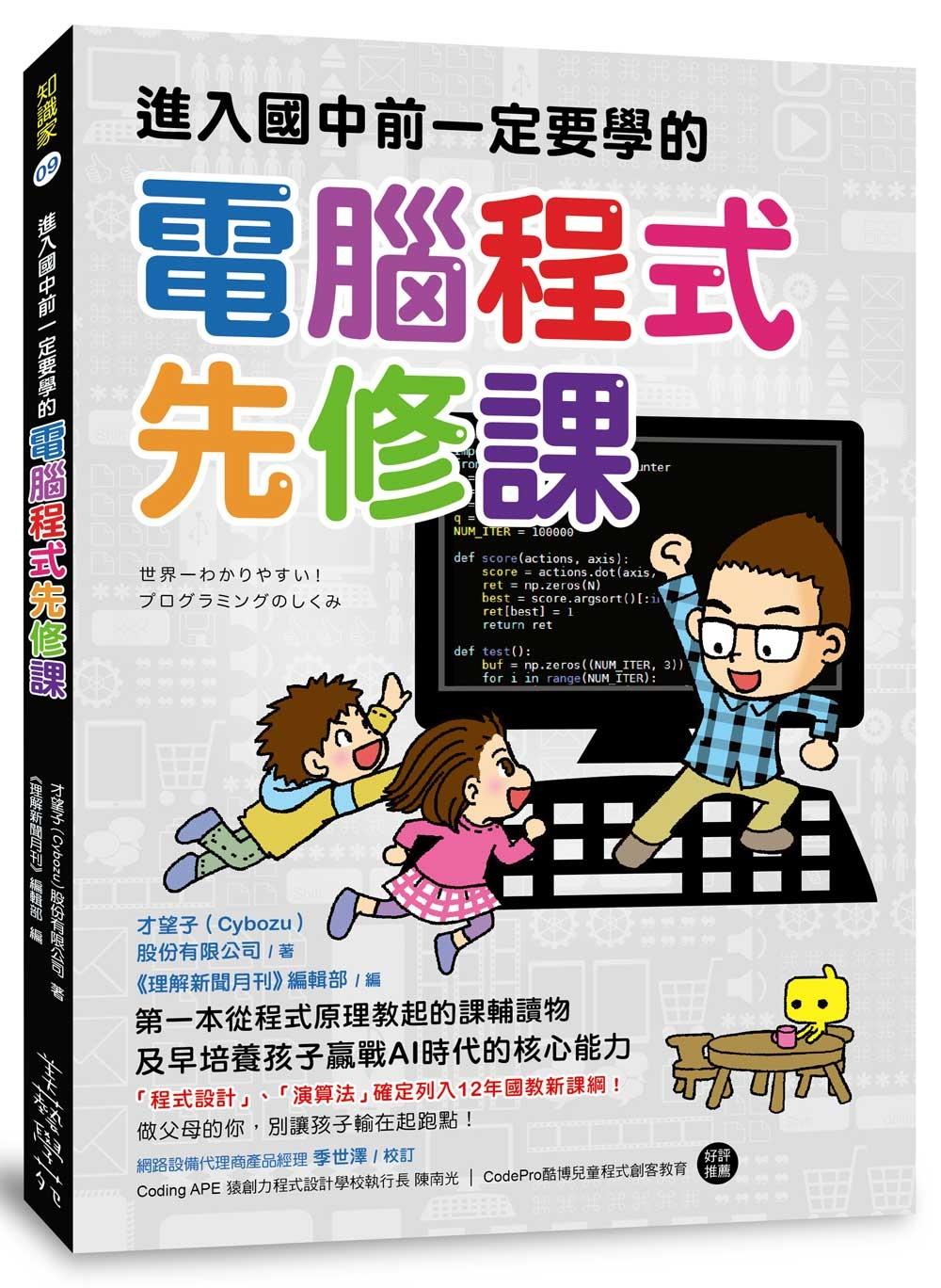 進入國中前一定要學的電腦程式先修課:第一本從程式原理教起的課輔讀物,及早培養孩子贏戰AI時代的核心能力
