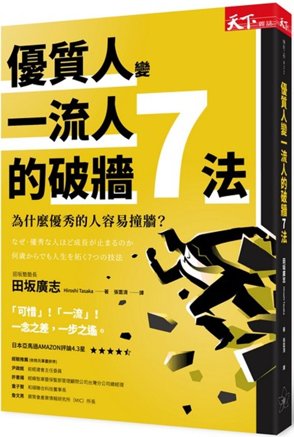 優質人變一流人的破牆7法:為什麼優秀的人容易撞牆?