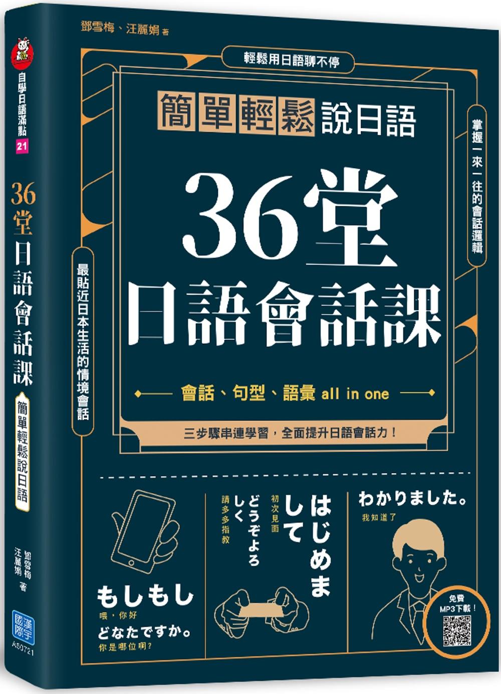 36堂日語會話課