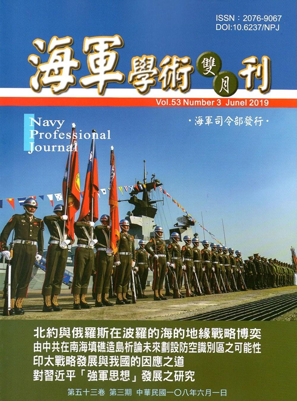 海軍學術雙月刊53卷3期(108.06)