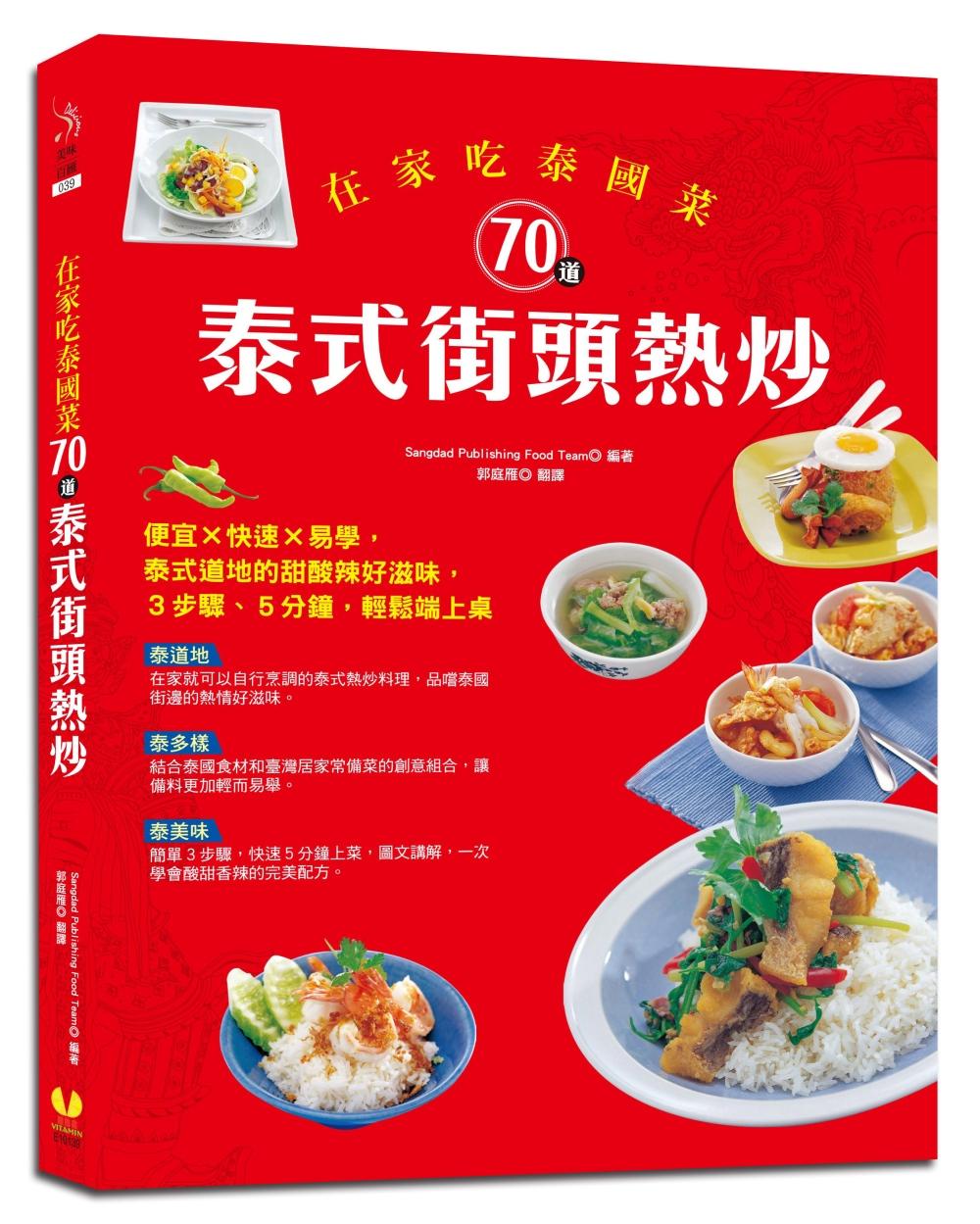 在家吃泰國菜:7...