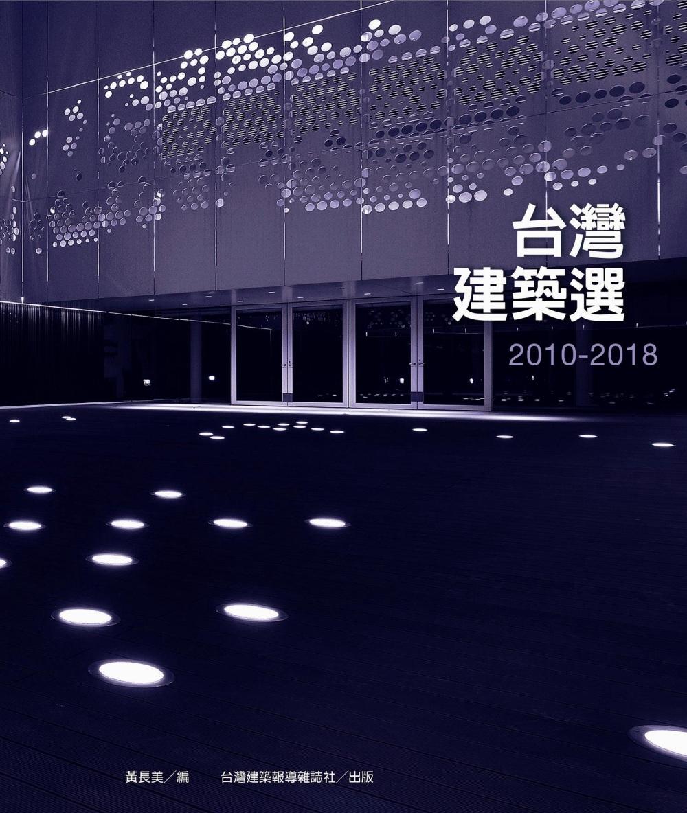 台灣建築選201...