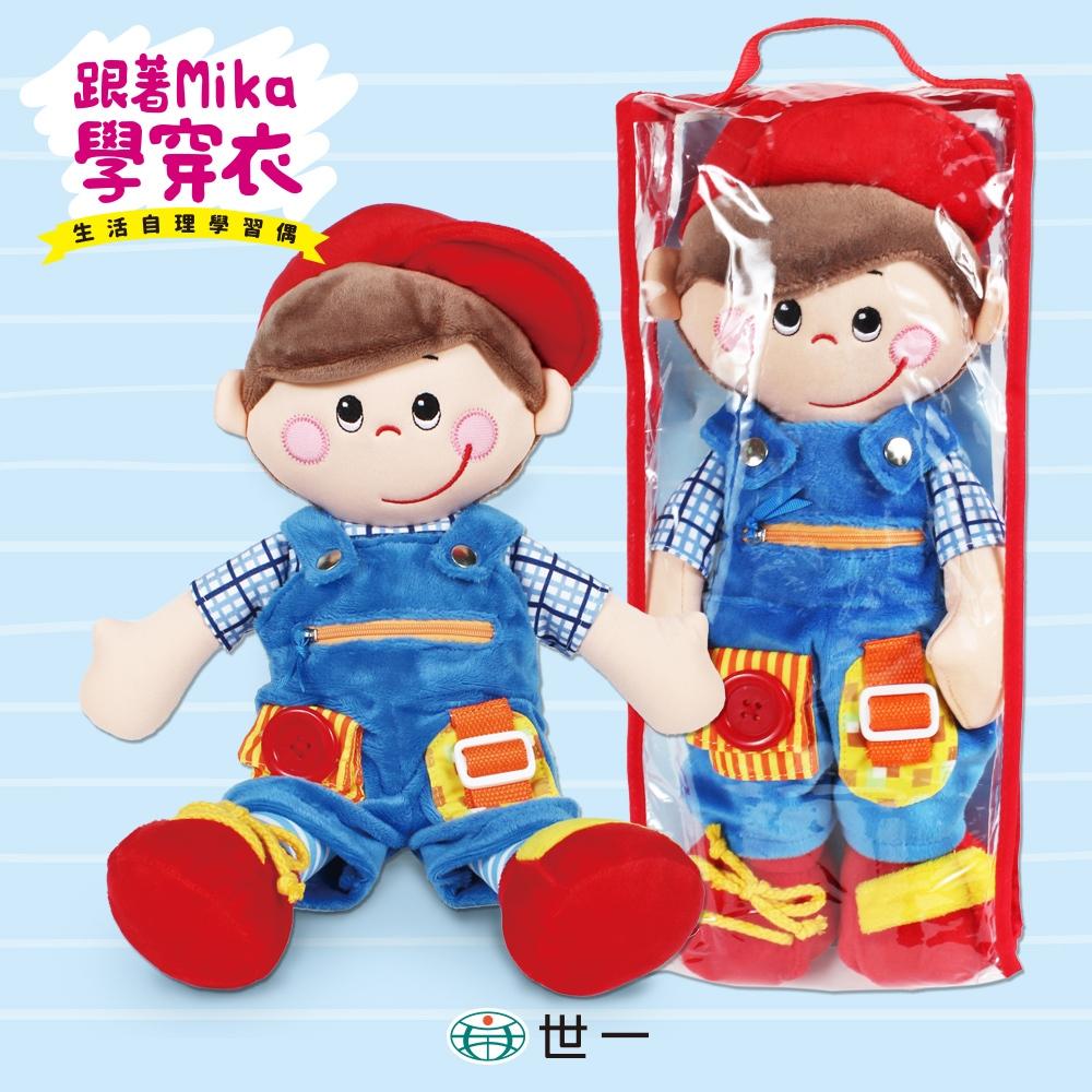 跟著Mika學穿衣生活自理學習玩偶