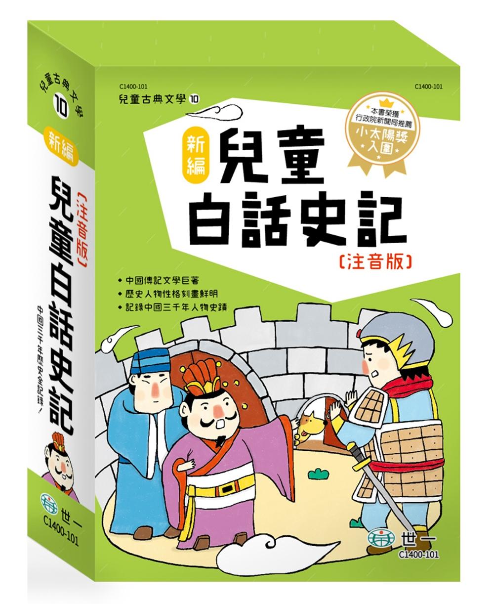 新編兒童白話史記(三冊)