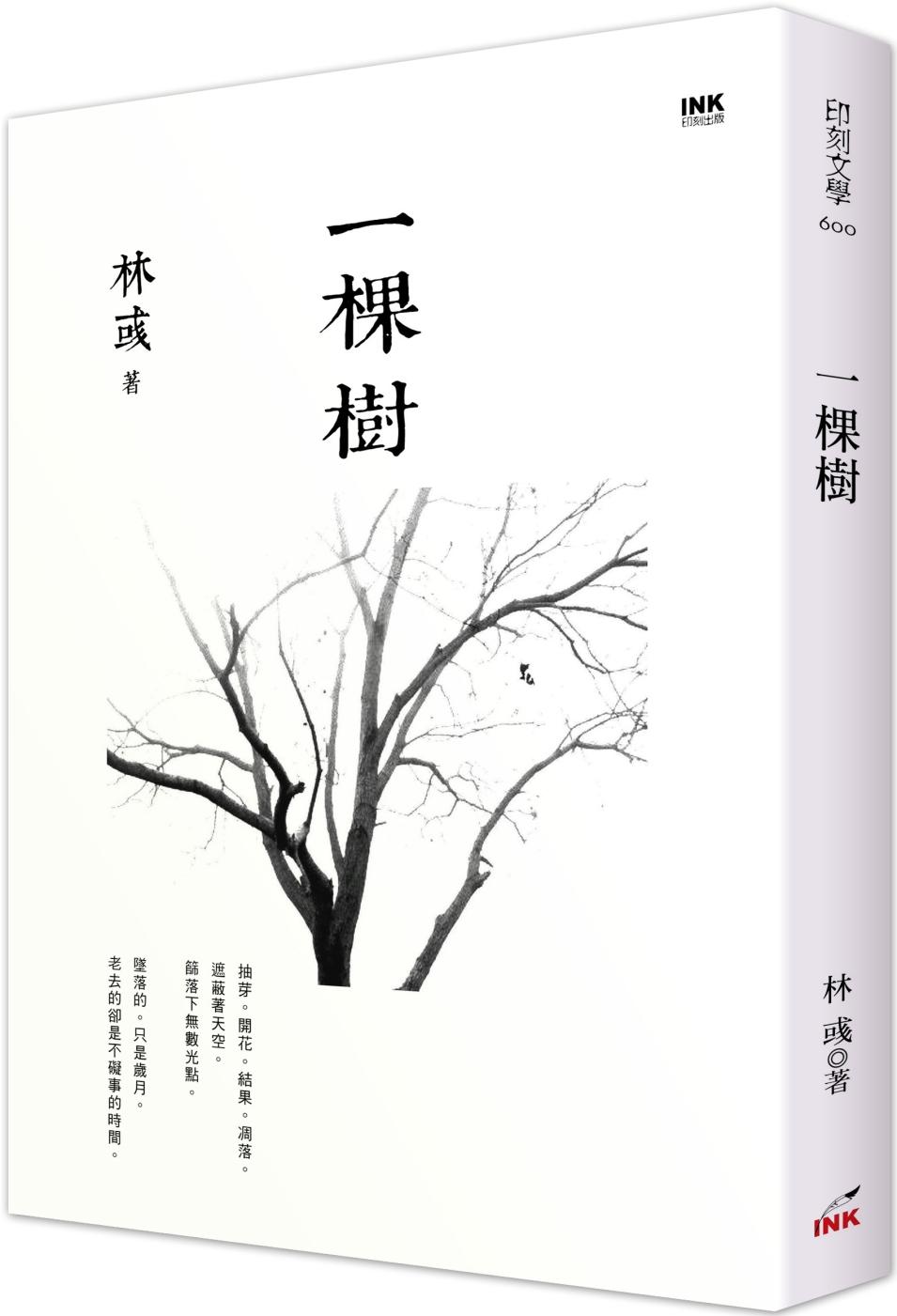 一棵樹(簽名版)