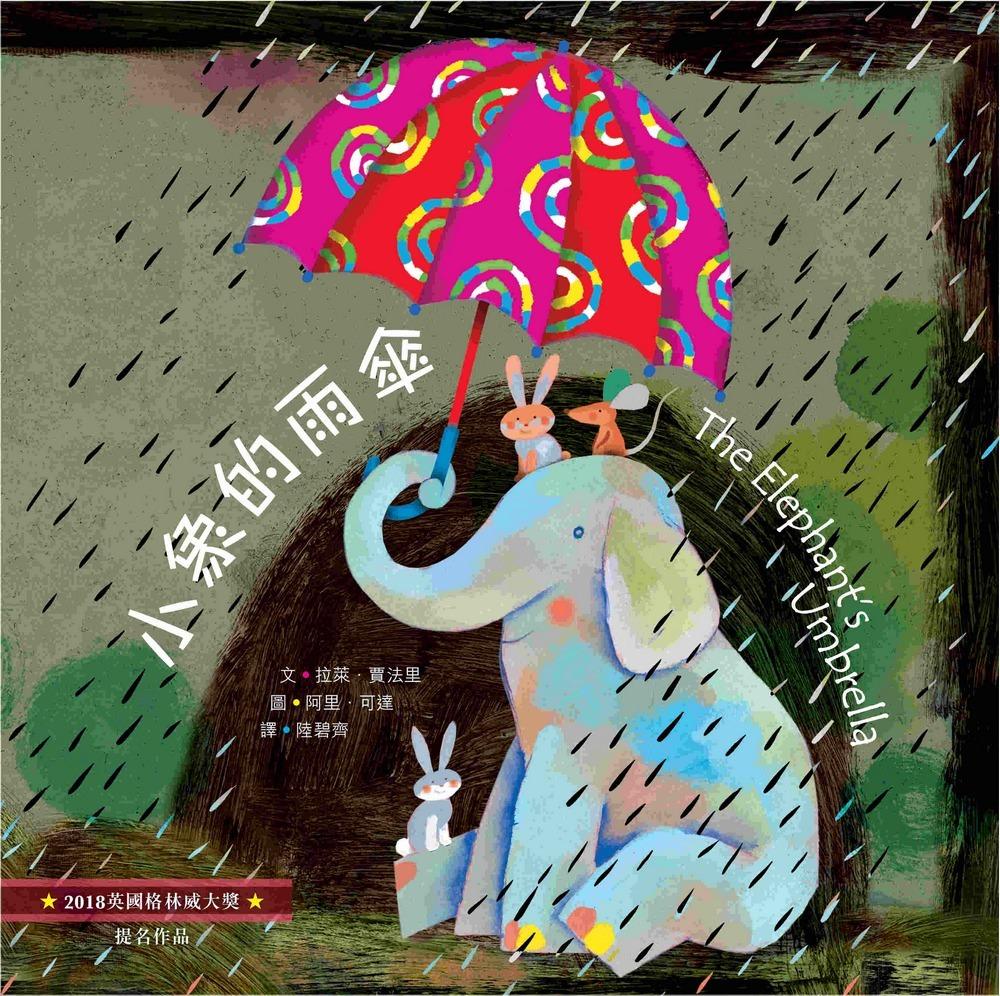 小象的雨傘(中英...