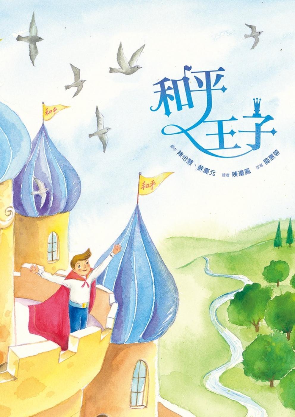 和平王子(書+CD)(精裝)