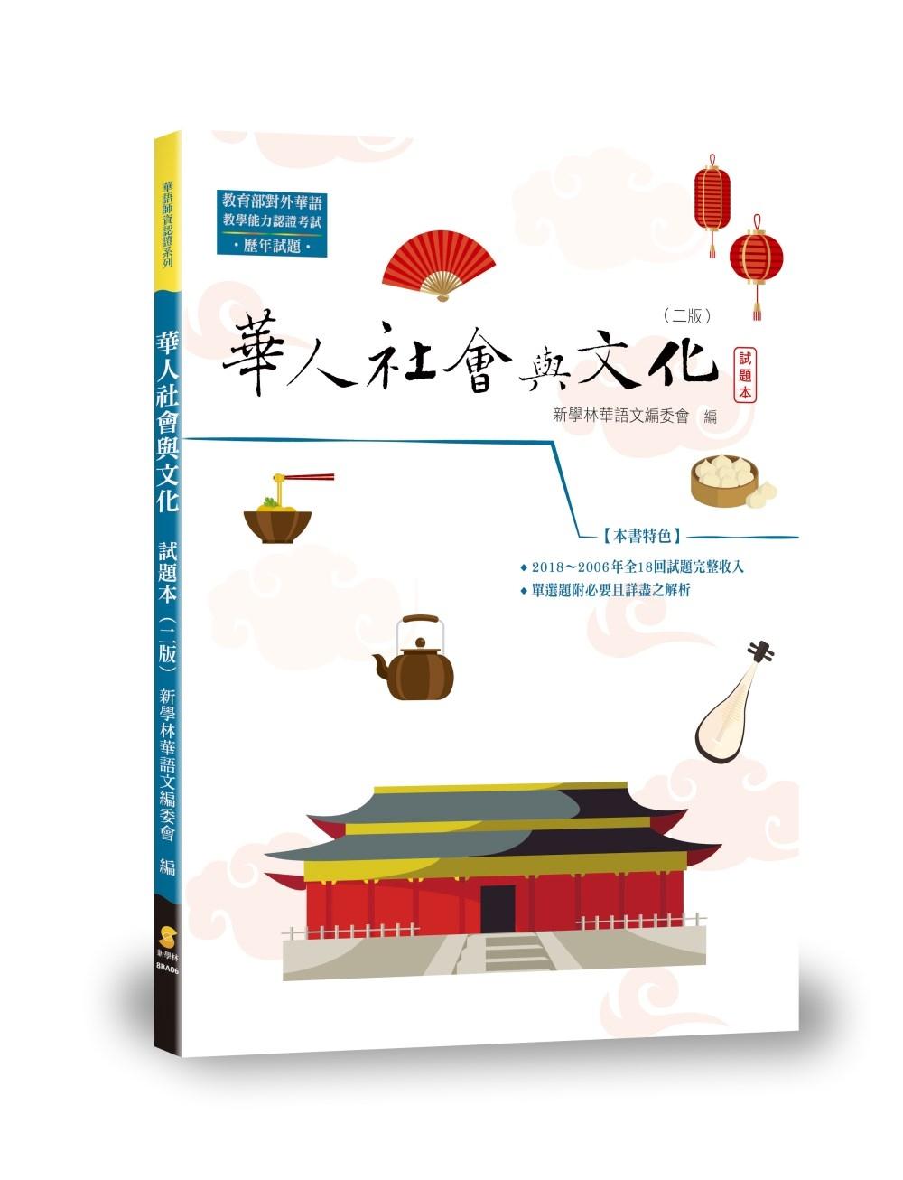華人社會與文化試...