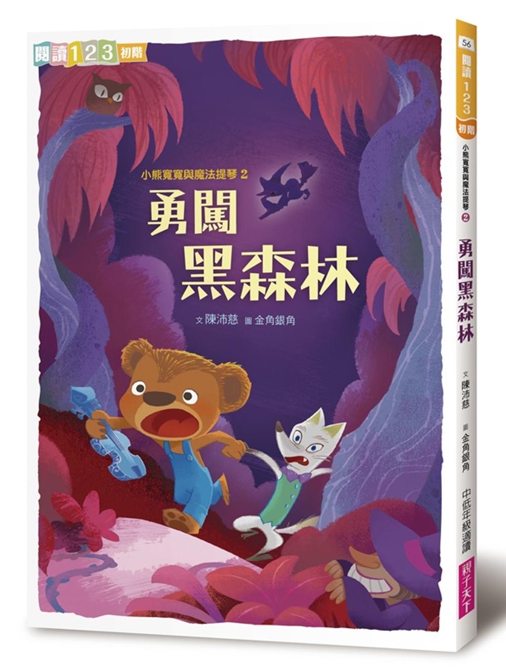 小熊寬寬與魔法提琴2:勇闖黑森林