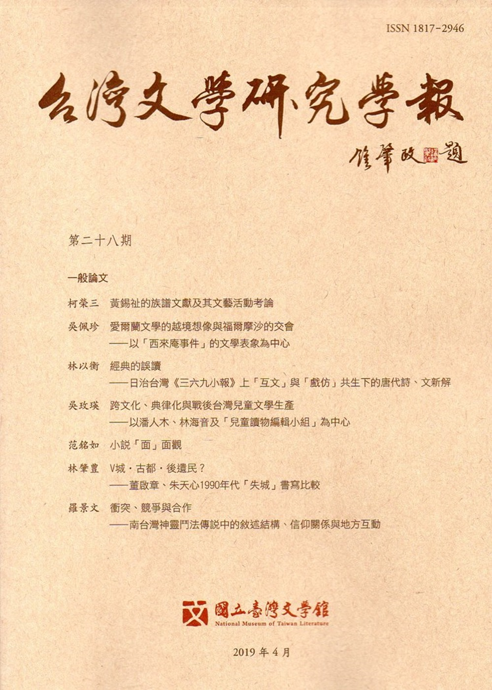 台灣文學研究學報 第28期(2019.04)