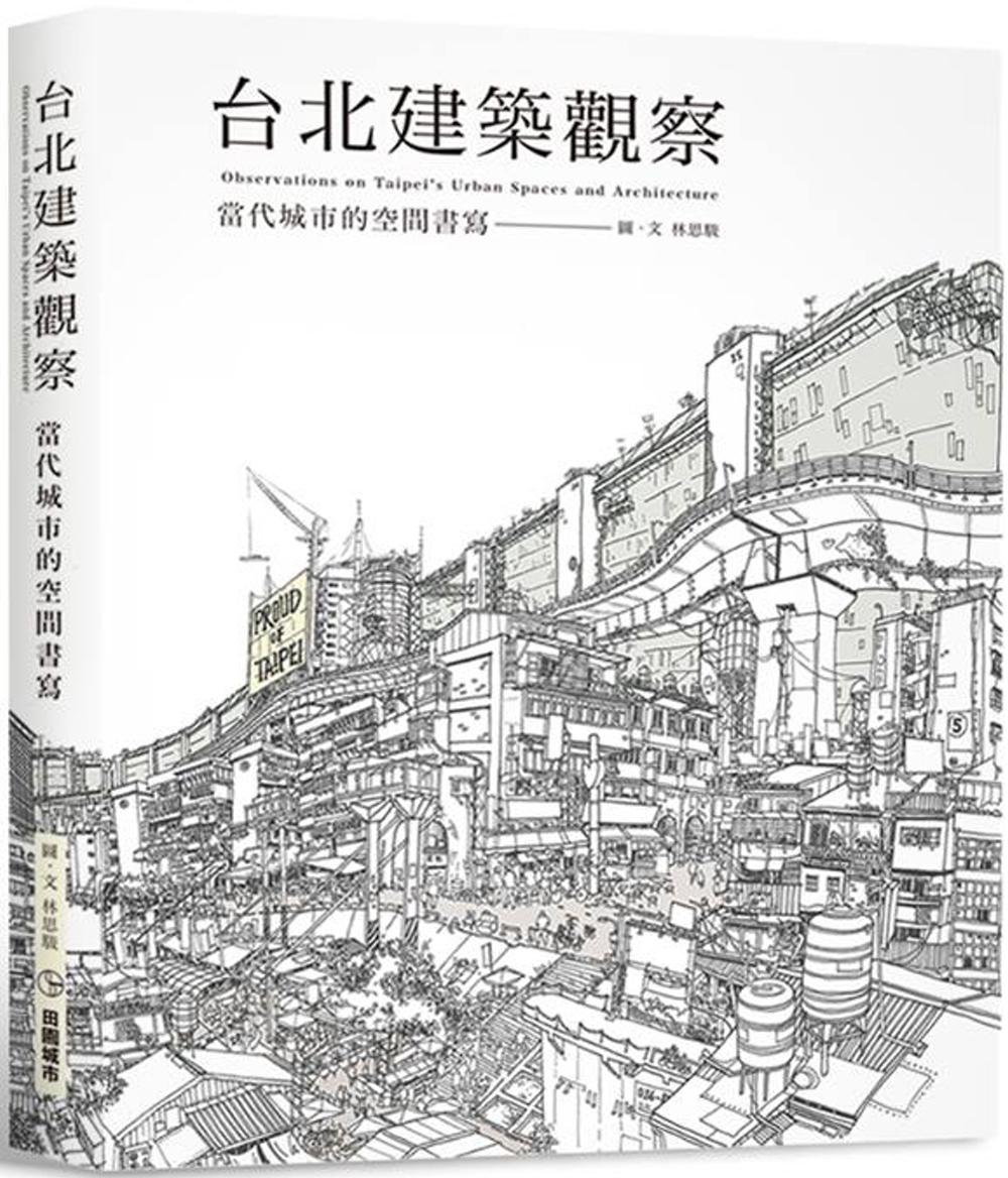台北建築觀察:當...